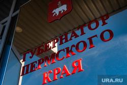 Виды города. Пермь, правительство пермского края, губернатор пермского края, здание правительства пермского края
