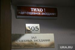 Суд по делу Еремеева Дмитрия. Тюмень, таблички, зал судебных заседаний, судебное заседание