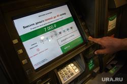 Екатеринбург во время пандемии коронавируса COVID-19, банкомат, банк, кредит, ипотека, сбербанк, деньги, внесение наличных, платеж по кредиту, платеж по ипотеке, погашение долгов