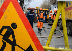 Семнадцатый день вынужденных выходных из-за ситуации с CoVID-19. Екатеринбург, дорожные работы, проезд закрыт, перекрытие дороги, коммунальные службы, переулок красный, перекрытие движения, ремонт трубопровода