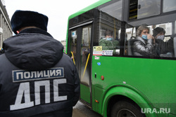 Проверка масочного режима в общественном транспорте. Екатеринбург