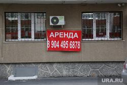 Объявления об аренде и продаже торговых помещений. Тюмень, аренда помещений, окна, здание, объявление, торговое помещение