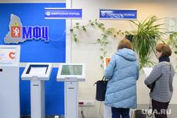 Родители подают документы в МФЦ на поступление детей в первый класс. Екатеринбург, госуслуги, многофункциональный центр, подача документов, мфц