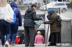 Предвыборная агитация на улицах Екатеринбурга, пенсионерка, попрошайка, старость, нищета, подаяние, бедность