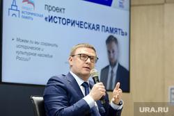 Собрание координаторов партийных проектов ЕР. Челябинск, текслер алексей