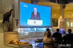 Челябинцы слушают послание Путина федеральному собранию. Челябинск, метеорит, путин владимир, челябинский краеведческий музей