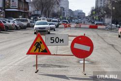 Город. Курган, улица карла маркса, ремонт дороги, запрещающий знак, ремонтные  работы