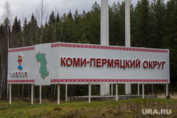 Коми-Пермяцкий округ, Кудымкар. Пермь