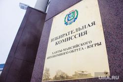 Таблички и дома. Ханты-Мансийск, избирательная комиссия хмао, табличка