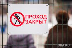 Клипарт. Екатеринбург, проход закрыт
