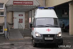 Машина скорой помощи. Курган, приемное отделение, скорая помощь, областная больница, машина скорой медицинской помощи