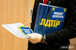 32 съезд партии ЛДПР. Москва, наглядная агитация, лдпр