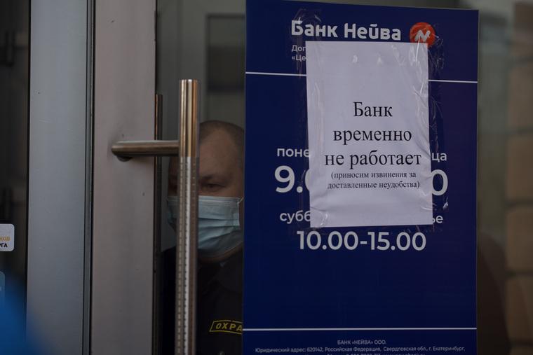 Двери офиса банка «Нейва» с утра закрыты