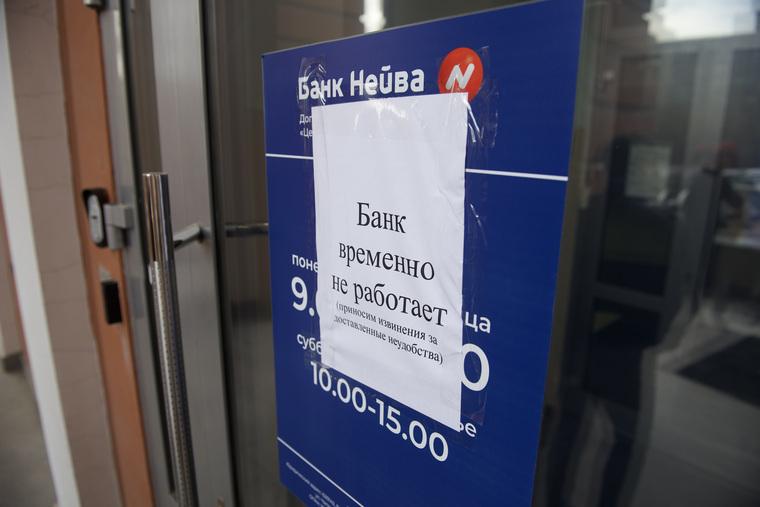 """Банк """"Нейва"""" лишился лицензии"""