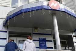 Челябинский офис банка Нейва. Челябинск, банк нейва, нейва банк