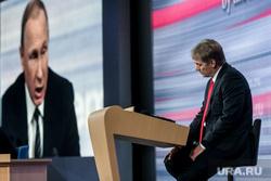 Пресс-конференция Путина В.В. Москва., песков дмитрий, путин на экране