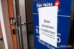 Банк «Нейва». Екатеринбург, банк нейва, нейва банк, банк не работает