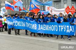 Первомай в Челябинске. Челябинск, профсоюзы, 1 мая, первомайская демонстрация, первомай, праздник труда