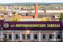 Предприятие «Мотовилихинские заводы». Пермь, мотовилихинские заводы, мотовилиха