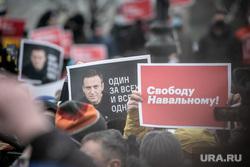 Несанкционированный митинг оппозиции. Москва, протестующие, демонстранты, протест, несанкционированная акция, навальнинг, свободу навальному, плакат, один за всех и все за одного