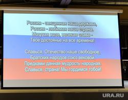 Баскетбол Динамо - Старый соболь. Челябинск., гимн россии