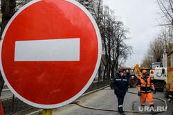 Семнадцатый день вынужденных выходных из-за ситуации с CoVID-19. Екатеринбург, дорожные работы, проезд закрыт, перекрытие дороги, коммунальные службы, знак кирпич, переулок красный, перекрытие движения, ремонт трубопровода