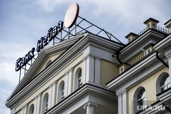 Банк «Нейва». Екатеринбург