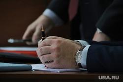 Судебное заседание по уголовному делу бывшего главы Кетовского района Носова Александра. Курган, документ, наручные часы, подписание договора, шариковая ручка