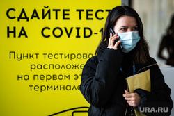 Пункт вакцинации от COVID-19 в международном аэропорту Кольцово. Екатеринбург, аэропорт кольцово, тест на covid19