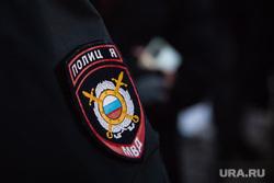 Несогласованный митинг в поддержку Навального. Сургут, полиция, шеврон полиция, полиц я