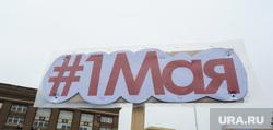 Праздничные митинги посвященные Первомаю. Челябинск, первомай, 1 мая, театральная площадь