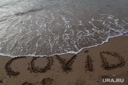 Черное море. Геленджик, море, пляж, курорт, отпуск, черное море, надпись на песке, ковид, геленджик, отпуск на море, турция запрет, запрет на отпуск