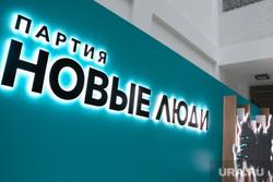 Интервью с Алексеем Нечаевым. Москва, партия новые люди, новые люди