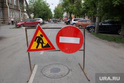 Ремонт дорог. Курган, дорожные знаки, дорожные работы, ремонтные работы