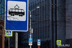 Виды города. Пермь, дорожный знак, трамвай, место остановки трамвая