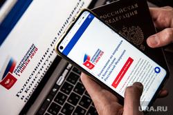 Онлайн-голосование по внесению поправок в Конституцию РФ. Екатеринбург, поправки в конституцию, общероссийское голосование, голосование по поправкам в конституцию, онлайн-голосование