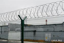 Международный аэропорт Челябинск им. И.В. Курчатова. Челябинск, колючая проволока, тюрьма, забор