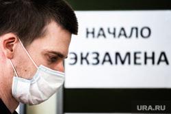 Монтаж камер, которые будут обеспечивать видеотрансляцию в ходе сдачи ЕГЭ. Екатеринбург, егэ, экзамен, медицинская маска, защитная маска, единый государственный экзамен, маска на лицо, covid19, коронавирус