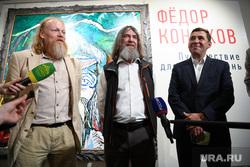Открытие выставки художника и путешественника Федора Конюхова в музее ИЗО. Екатеринбург