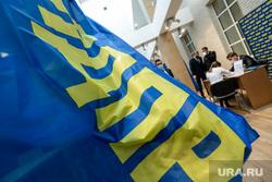 32 съезд партии ЛДПР. Москва, выборы, наглядная агитация, лдпр, голосование