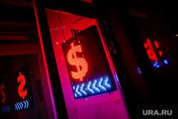 Пункт обмена валюты. Москва, обменник, евро, вывеска, курс рубля, обмен валюты, доллар
