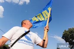 Митинг ЛДПР посвященный Дню российского флага, на Алом поле. Челябинск, лдпр, надпись на футболке, жириновский владимир портрет