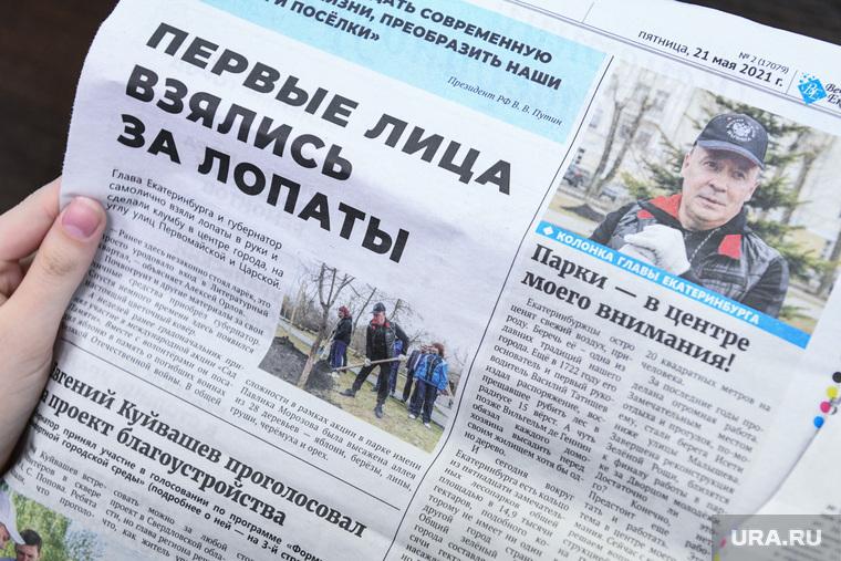 Газета Вечерний Екатеринбург. Екатеринбург
