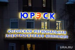 Вечерний город. Ханты-Мансийск, юрэск, югорская региональная электросетевая компания