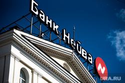 Банк «Нейва». Екатеринбург, вывеска, здание, банк нейва, нейва банк