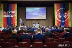 XXXVII Конференция Свердловского регионального отделения Партии Единая Россия. Екатеринбург