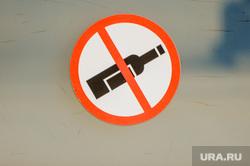 Обстановка в городе во время эпидемии коронавируса. Челябинск, знак, бутылка, алкоголь, пить запрещено