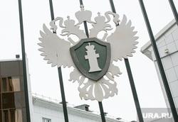 Клипарт Прокуратура. Тюмень, прокуратура, герб, герб россии, прокуратура тюменской области