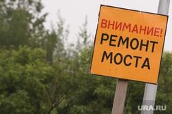 Виды Красноярска, знак, внимание, ремонт моста, ремонт