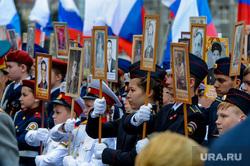 Празднование Дня Победы. Челябинск, бессмертный полк